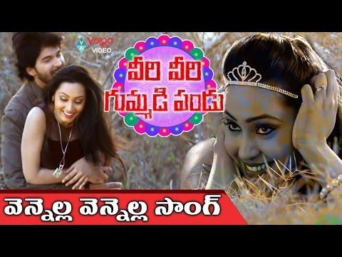 Veeri Veeri Gummadi Pandu Movie Video Song - Vennela Vennela - Rudra, Sanjay, Vennela - 2016