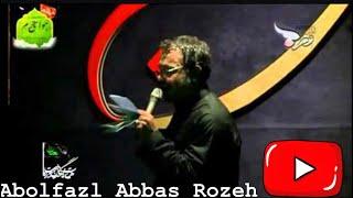 Mahmoud Karimi, یک قلب مبتلا, نوحه حضرت ابوالفضل علیه السلام, محمود کریمی