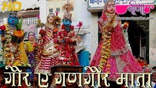 New Rajasthani Gangour Songs 2016   Gor Ae Gangour Mata HD Video   Gangaur Dance Festival Songs