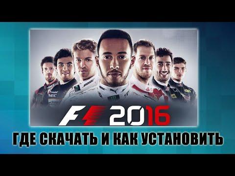 Где скачать и как установить F1 2016 (Торрент)