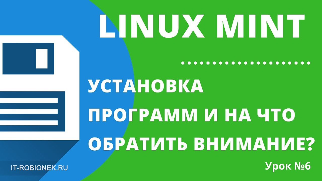 Linux Mint: установка программ и на что нужно обратить внимание? (Урок №6)