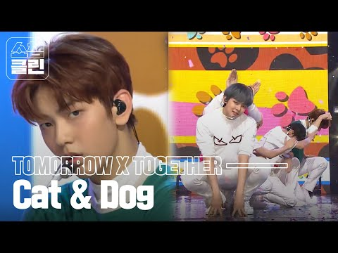 [덕질캡쳐용♥CLEAN Ver.] 투모로우바이투게더 - Cat & Dog (TOMORROW X TOGETHER - Cat & Dog)