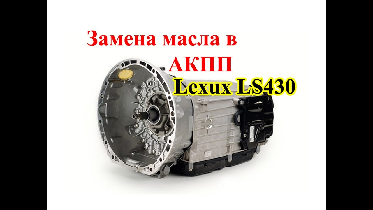 Замена масла в АКПП Lexus LS430