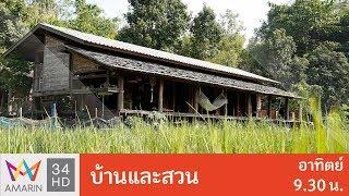 """บ้านและสวน : ช่วงบ้าน """" บ้านพอดี """" วันที่ 7 ม.ค. 61 (1/4)"""
