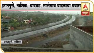 Cyclone Nisarga   Igatpuri Nashik   Heavy Rain and Wind