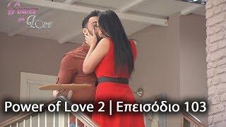 Power of Love 2 | Επεισόδιο 103