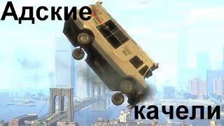 GTA 4 - Адские качели - приколы