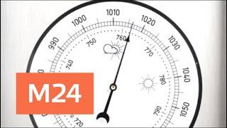 Рекордно высокое атмосферное давление зафиксировали 21 мая - Москва 24