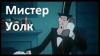 Мистер Уолк, 1949 - Политический памфлет - Советские мультфильмы