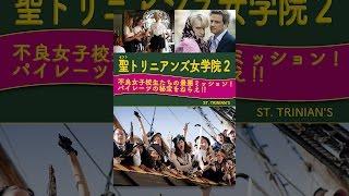 聖トリニアンズ女学院2 (不良女子校生たちの最悪ミッション!パイレーツの秘宝をねらえ!!) (字幕版) thumbnail