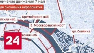 Смотреть видео 7 мая центр Москвы будет ограничен для движения транспорта. Карта перекрытия - Россия 24 онлайн