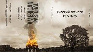 Американская пастораль (2016) Трейлер к фильму (Русский язык)