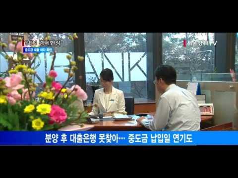 [서울경제TV] 중도금 대출 '이자 폭탄' 현실화… 연 5%대로 껑충