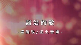醫治的愛 Healing love [盛曉玫/泥土音樂專輯 – 好心情] thumbnail
