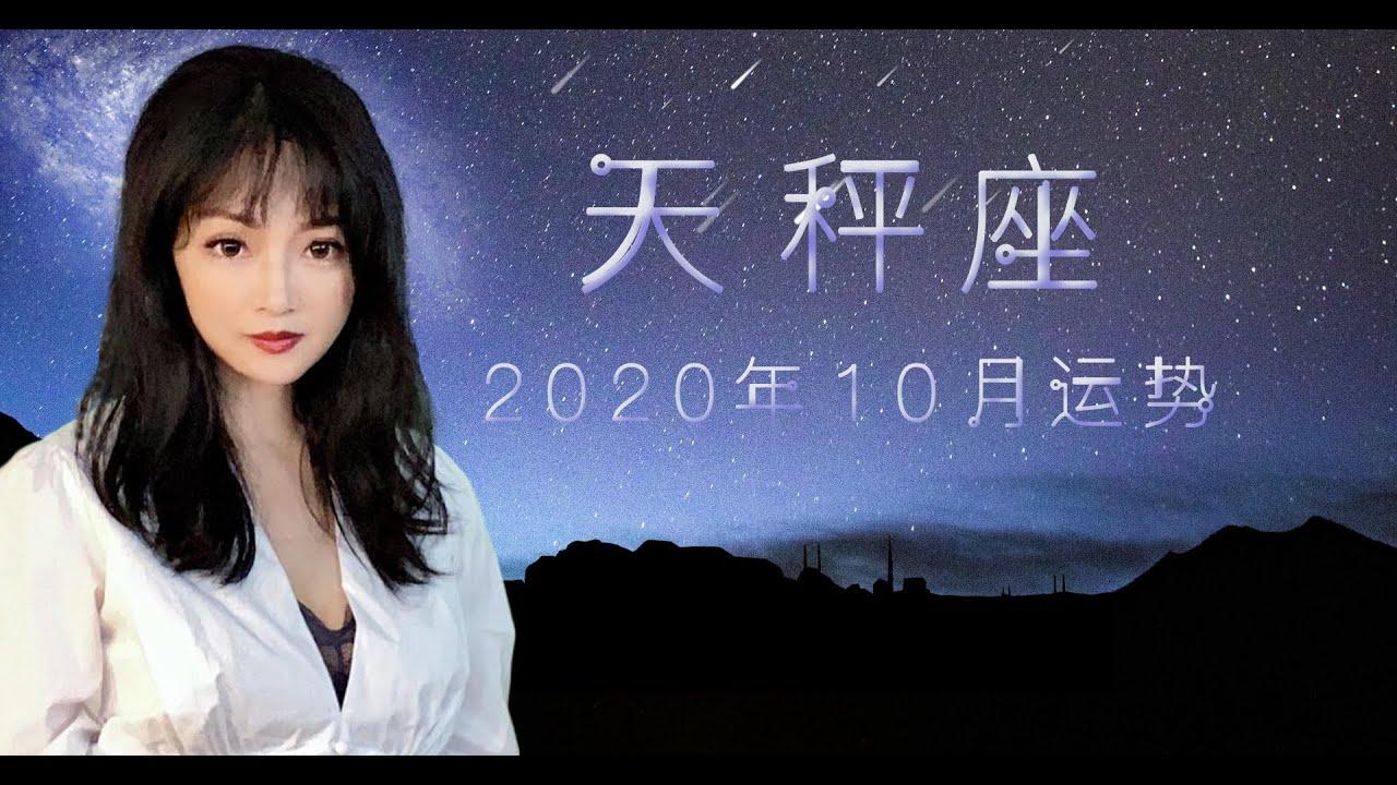 2020 年 天秤座