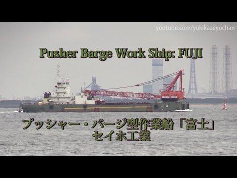 Pusher Barge Work Ship: FUJI プッシャー・バージ型作業船「富士」セイホ工業