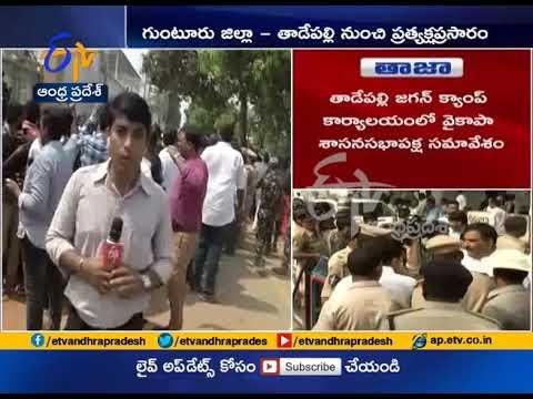 YCP Legislature Meet At Tadepalli In Guntur | Watch Live Report