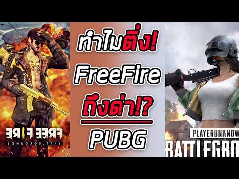 ทำไม ติ่ง freefire ถึง เกลียด เกม PUBG งื้อๆ