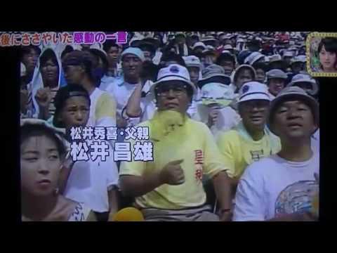 高校野球】松井秀喜、5打席連続敬遠の伝説(1992年8月16日) - YouTube