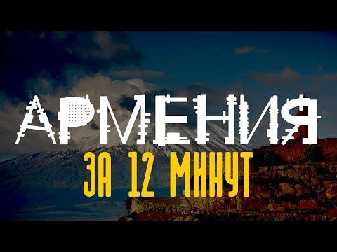 Армения: Страна камней - Հայաստան  / Армянская ССР и СССР