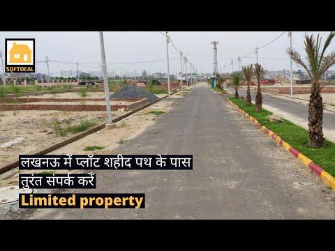 लखनऊ में प्लॉट शहीद पथ के पास | plot in Lucknow Shaheed Path | @SqFt Deal | Call Now 8090065713