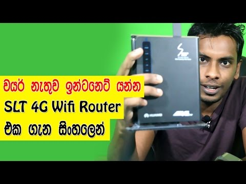 සිංහල Geek review SLT 4G wifi router full sinhala review Sri Lanka - best fast internet