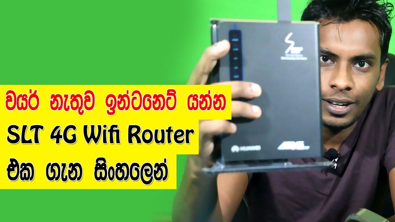 සිංහල Geek Review Slt 4g Wifi Router Full Sinhala Review