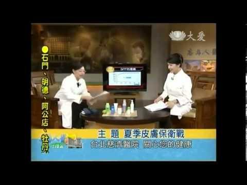 20130821《志為人醫守護愛》夏季皮膚保衛戰
