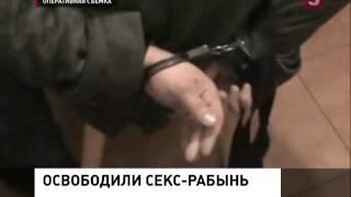 20130214 5 канал Россия секс рабыни