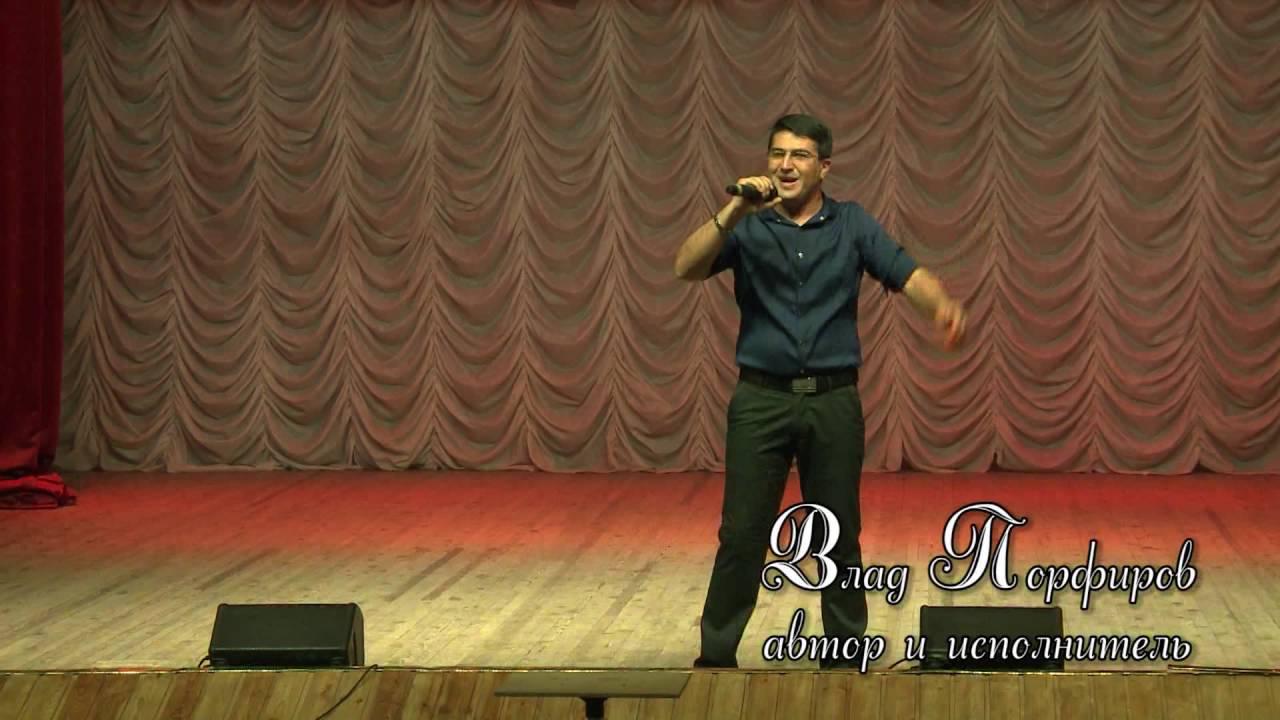 ВЛАД ПОРФИРОВ ВСЕ ПЕСНИ СКАЧАТЬ БЕСПЛАТНО