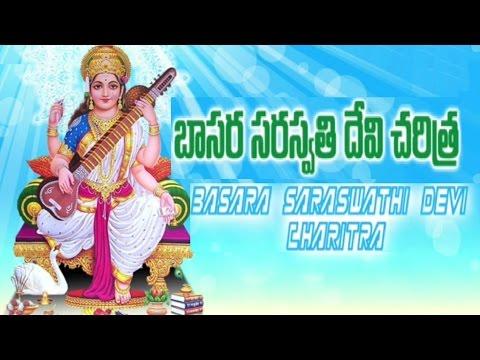 Basara Saraswathi Devi Charitra Album - Bhakthi Geethalu