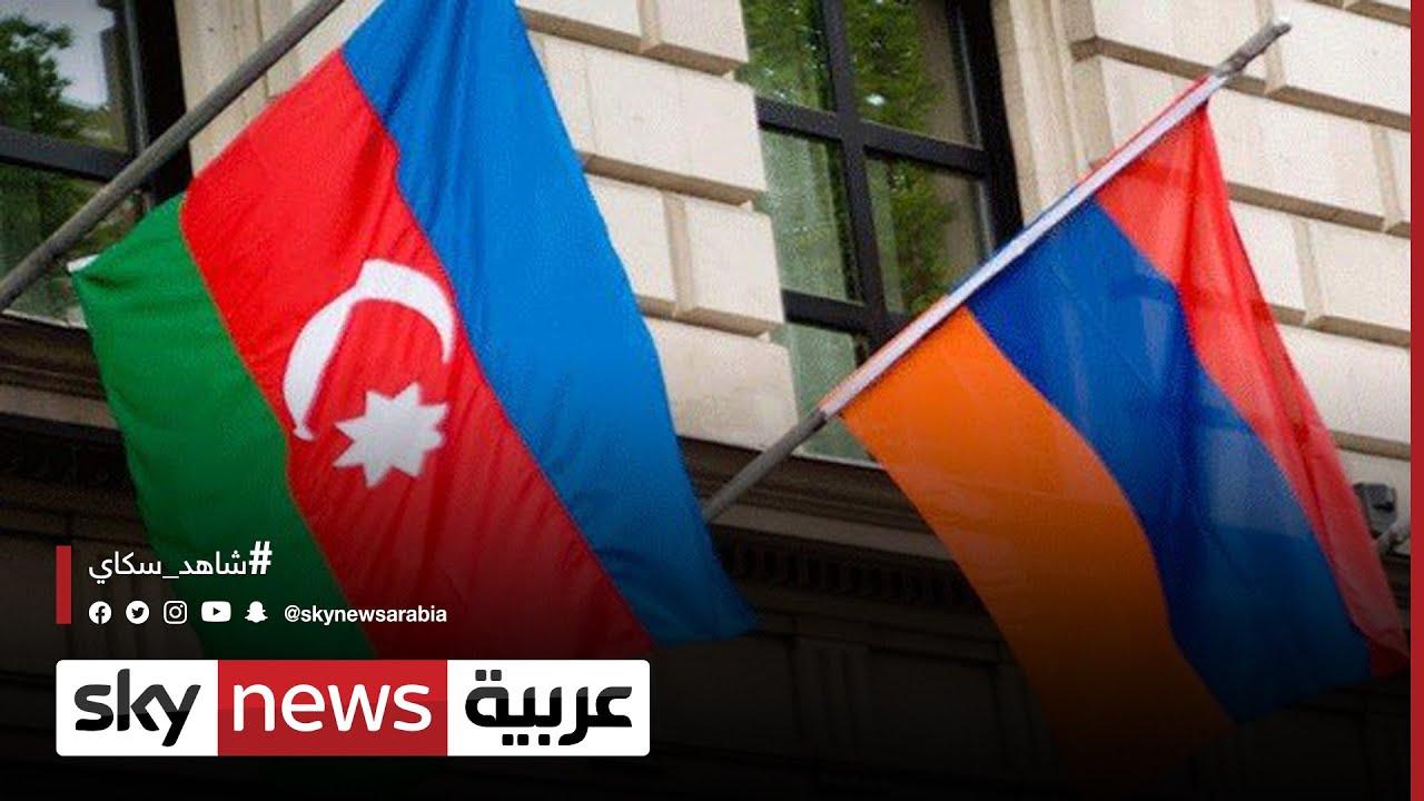 أرمينيا وأذربيجان.. تجدد التوتر على الحدود وتبادل الاتهامات  - نشر قبل 3 ساعة