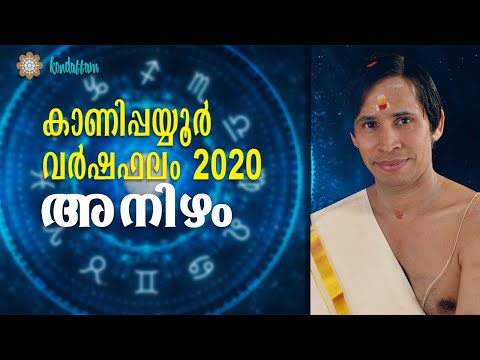 അനിഴം വര്ഷഫലം 2020 I Anizham Varshaphalam I Kanippayyur Astrology