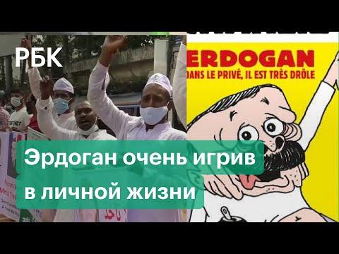 Charlie Hebdo напечатал карикатуру на Эрдогана после конфликта с Макроном из-за ислама и мусульман