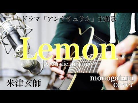 【フル歌詞】 Lemon (ドラマ『アンナチュラル』主題歌) - 米津玄師 (monogataru cover)