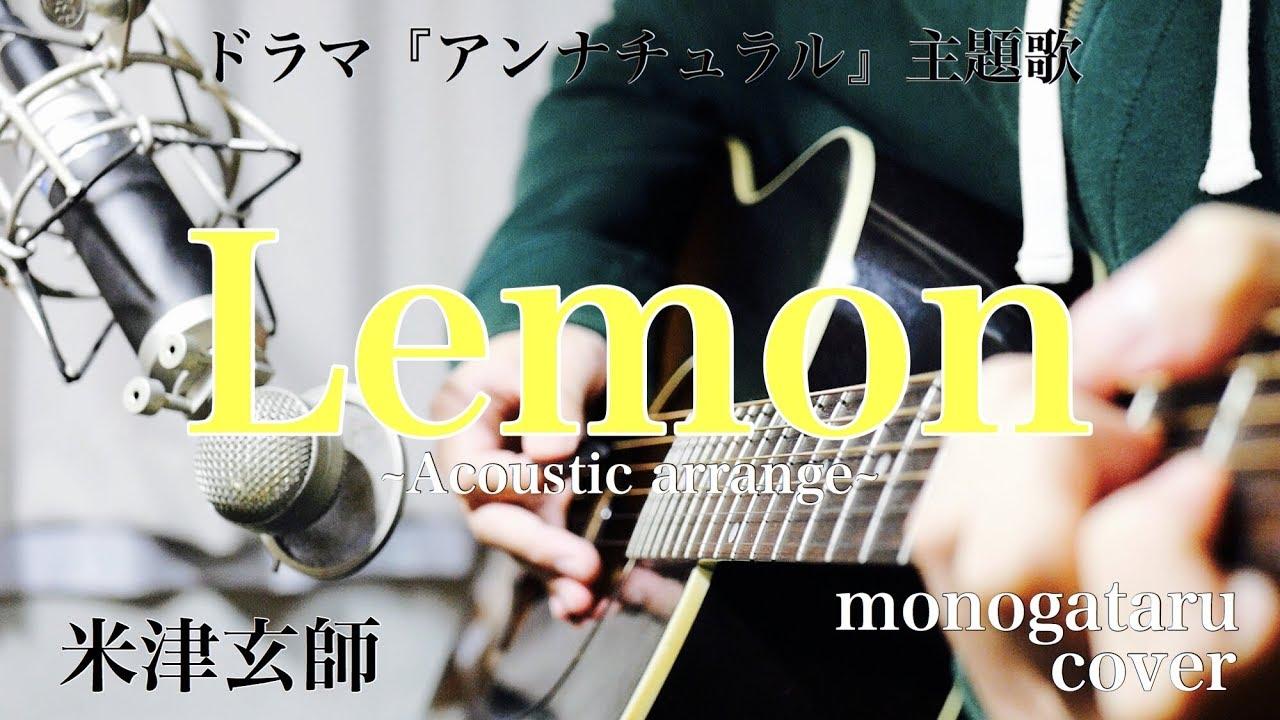 【フル歌詞】 Lemon (ドラマ『アンナチュラル』主題歌) - 米津玄 ...