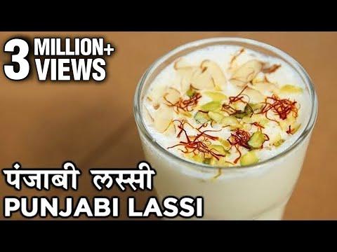 Punjabi Lassi Recipe In Hindi | पंजाबी लस्सी | Sweet Indian Yoghurt Drink | Summer Recipe | Seema