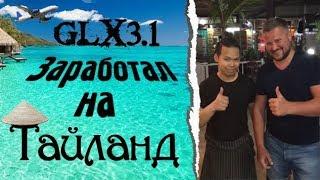 Привет из Тайланда! Отзыв партнера. Робот GLX-3.1xs