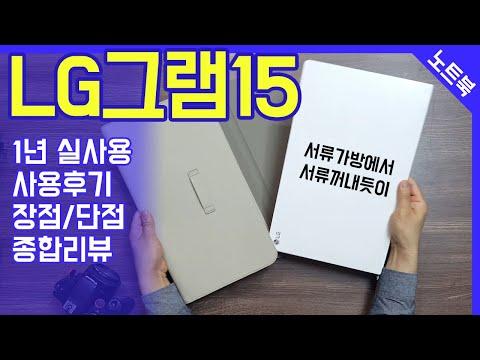 LG그램15 / 15.6인치 i7모델 / 사용 후기 / 장점, 단점 / 종합 리뷰