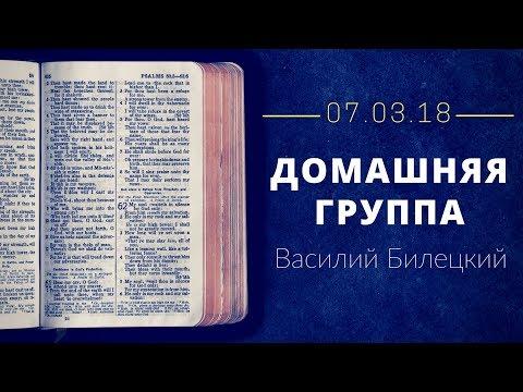 Василий Билецкий - Домашняя группа 7.03.2018