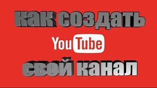 Как создать канал на YouTube с компьютера правильно | пошаговая инструкция | видеоурок | YouTube