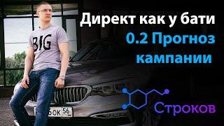 0.2: Прогноз бюджета и стоимости клика в Яндекс Директ