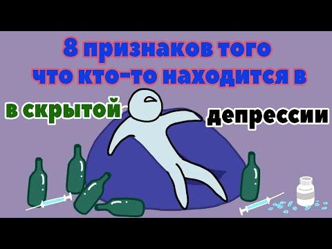 8 признаков того, что кто-то находится в скрытой депрессии [psych2go на русском]