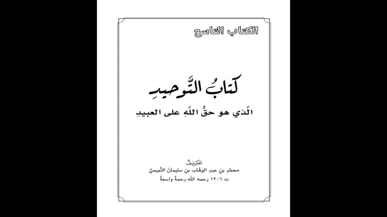 متن كتاب التوحيد صوتي