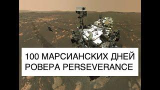 100 дней на Марсе марсохода NASA Perseverance в фотографиях [КОСМОС МАРС]