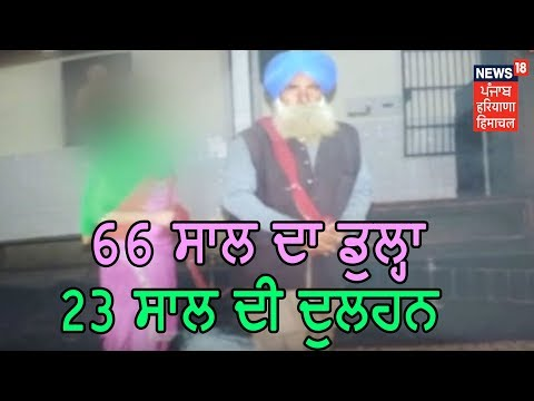 66-Years-Old Marries 23-Years-Old Girl in Sangrur