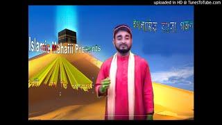 Md Abdulla Bangla Gojol !! He Khoda Doyamoy এম ডি আবদুল্লা
