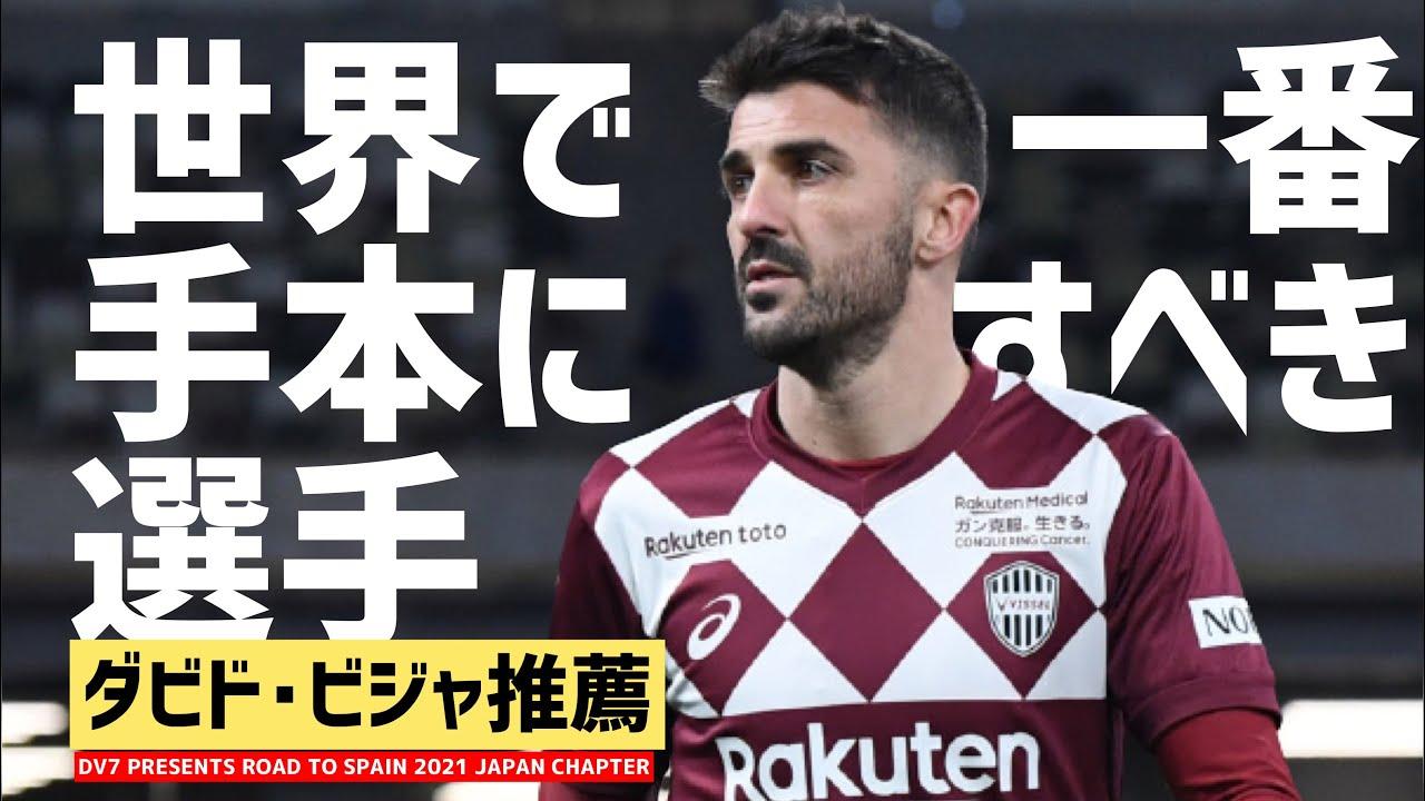 ダビド・ビジャが薦める日本人が手本にすべき選手とは?【単独インタビュー】
