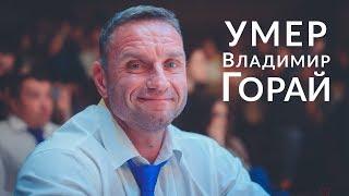 Неожиданная смерть украинского бодибилдера Владимира Горая
