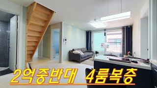 서울 전세보증금으로 4룸 복층빌라를 만날수 있는 기회 …
